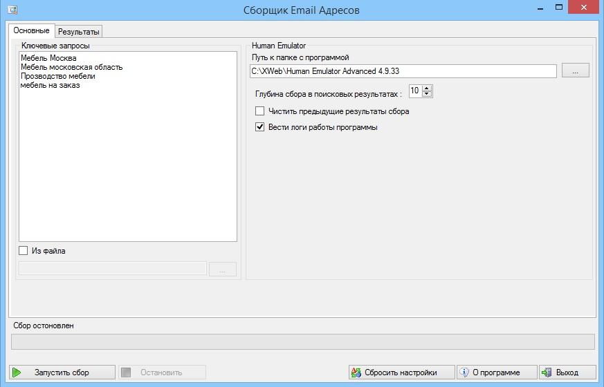 Закладка Основные сборщика email адресов