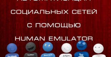 автоматизация социальных сейтей с помощью Human Emulator